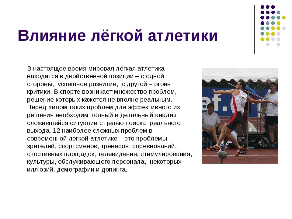 Влияние лёгкой атлетики В настоящее время мировая легкая атлетика находится в...