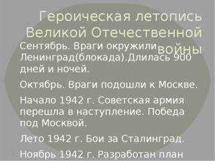 Героическая летопись Великой Отечественной войны Сентябрь. Враги окружили Лен