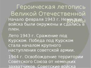 Героическая летопись Великой Отечественной войны Начало февраля 1943 г. Немец