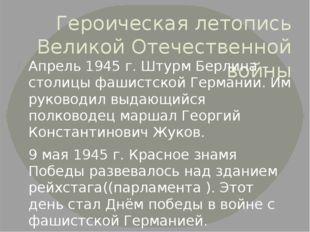 Героическая летопись Великой Отечественной войны Апрель 1945 г. Штурм Берлина