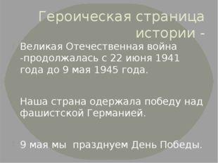 Героическая страница истории - Великая Отечественная война -продолжалась с 22