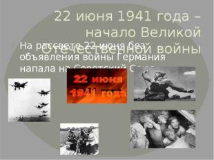 22 июня 1941 года – начало Великой Отечественной войны На рассвете 22 июня бе