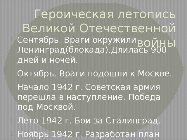 Героическая летопись Великой Отечественной войны Сентябрь. Враги окружили Лен...