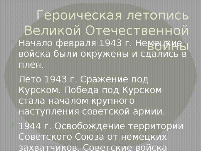 Героическая летопись Великой Отечественной войны Начало февраля 1943 г. Немец...