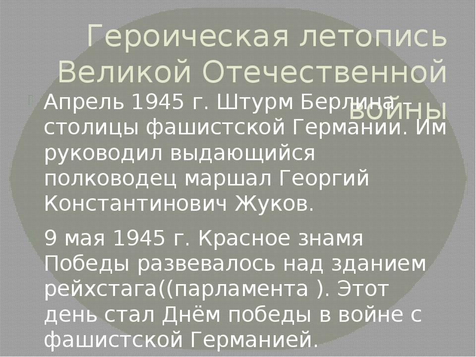 Героическая летопись Великой Отечественной войны Апрель 1945 г. Штурм Берлина...