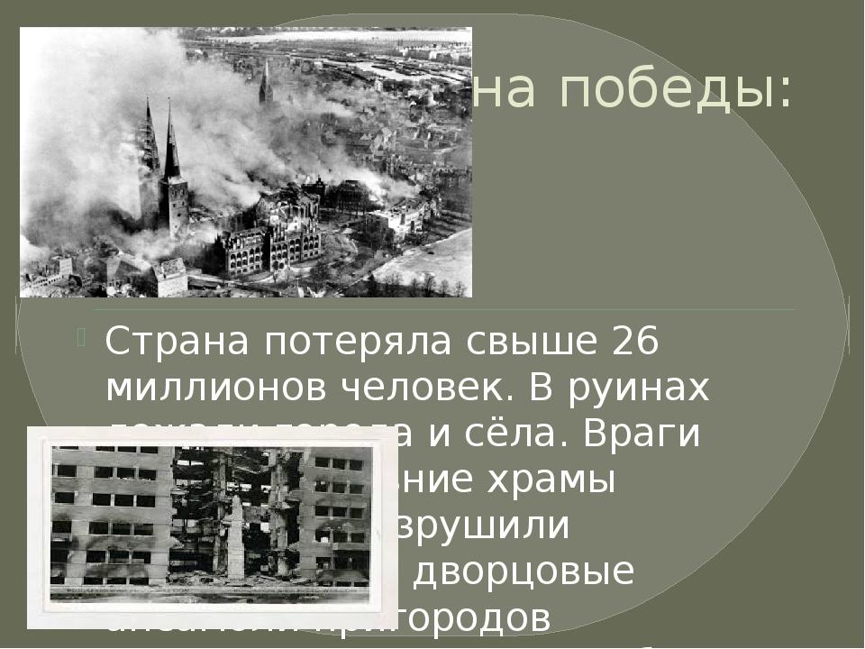 Цена победы: Страна потеряла свыше 26 миллионов человек. В руинах лежали горо...
