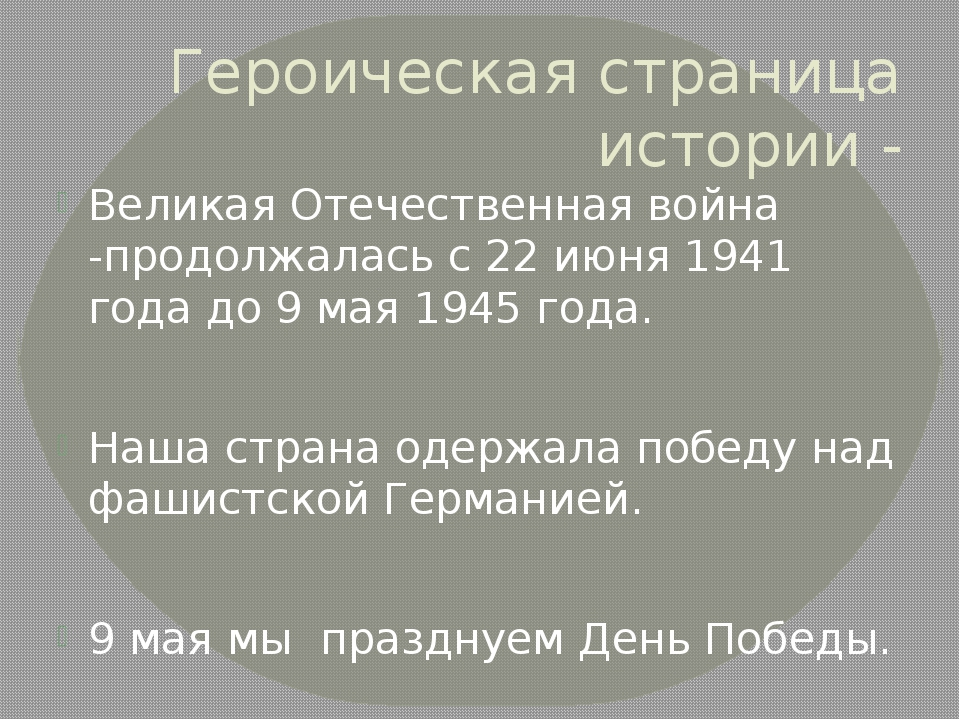 Героическая страница истории - Великая Отечественная война -продолжалась с 22...