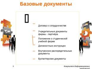 Базовые документы 5 Факультет Информационных технологий  Договор о сотруднич