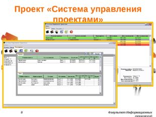 Проект «Система управления проектами» 8 Факультет Информационных технологий