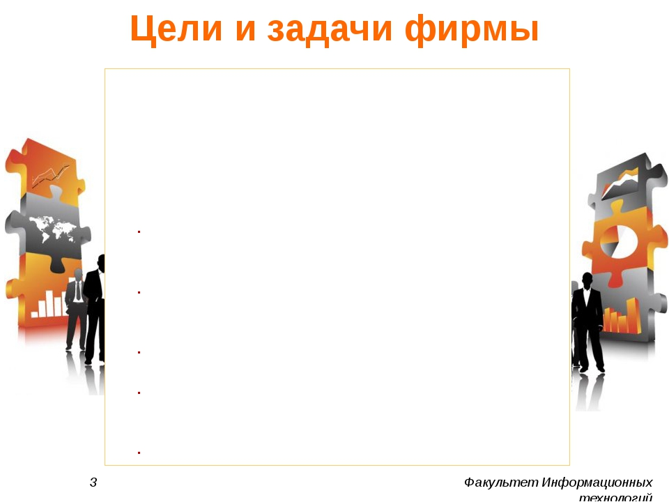 Цели и задачи фирмы 3 Факультет Информационных технологий Основная цель учебн...