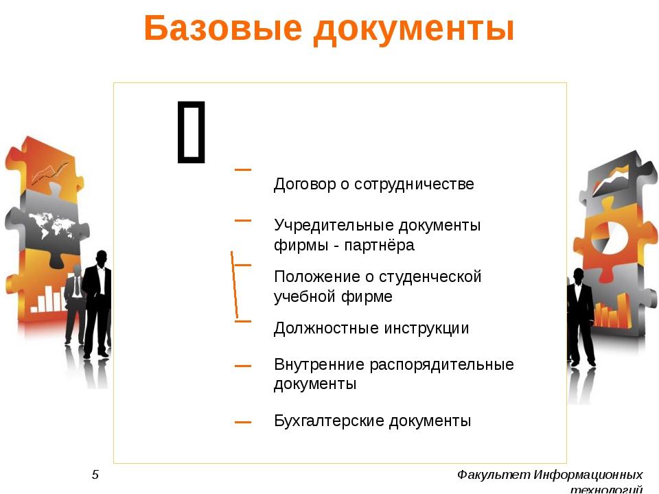 Базовые документы 5 Факультет Информационных технологий  Договор о сотруднич...