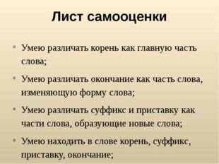 Лист самооценки Умею различать корень как главную часть слова; Умею различать