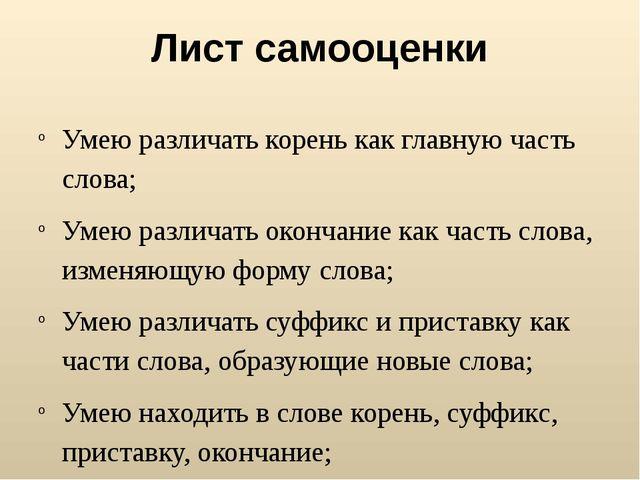 Лист самооценки Умею различать корень как главную часть слова; Умею различать...