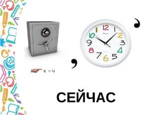 СЕЙЧАС