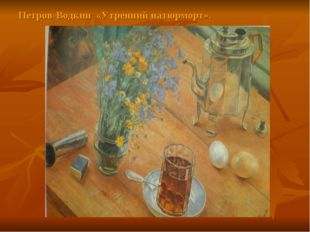 Петров-Водкин «Утренний натюрморт».