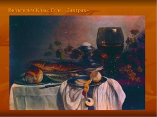 Вильгельм Класс Геда. «Завтрак»