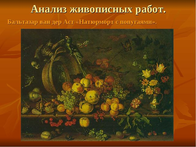 Анализ живописных работ. Бальтазар ван дер Аст «Натюрморт с попугаями».