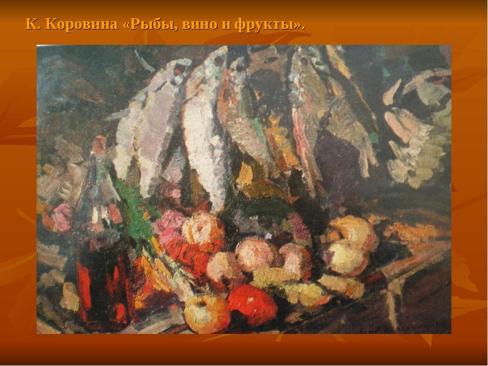 К. Коровина «Рыбы, вино и фрукты».