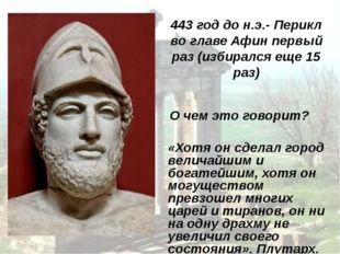 443 год до н.э.- Перикл во главе Афин первый раз (избирался еще 15 раз) О че