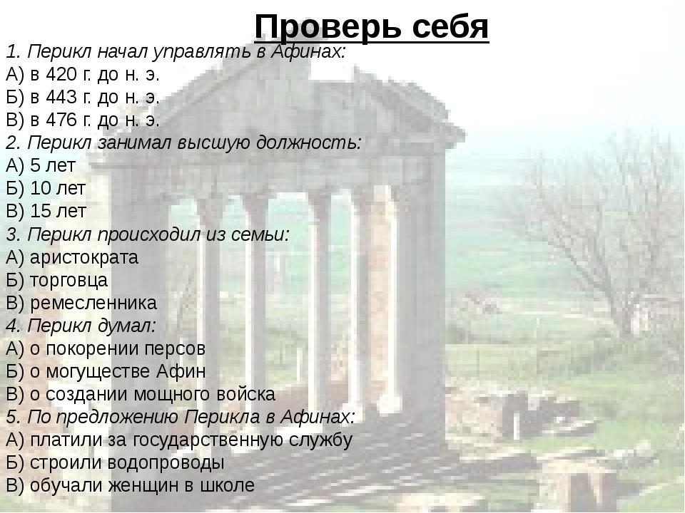1. Перикл начал управлять в Афинах: А) в 420 г. до н. э. Б) в 443 г. до н. э...