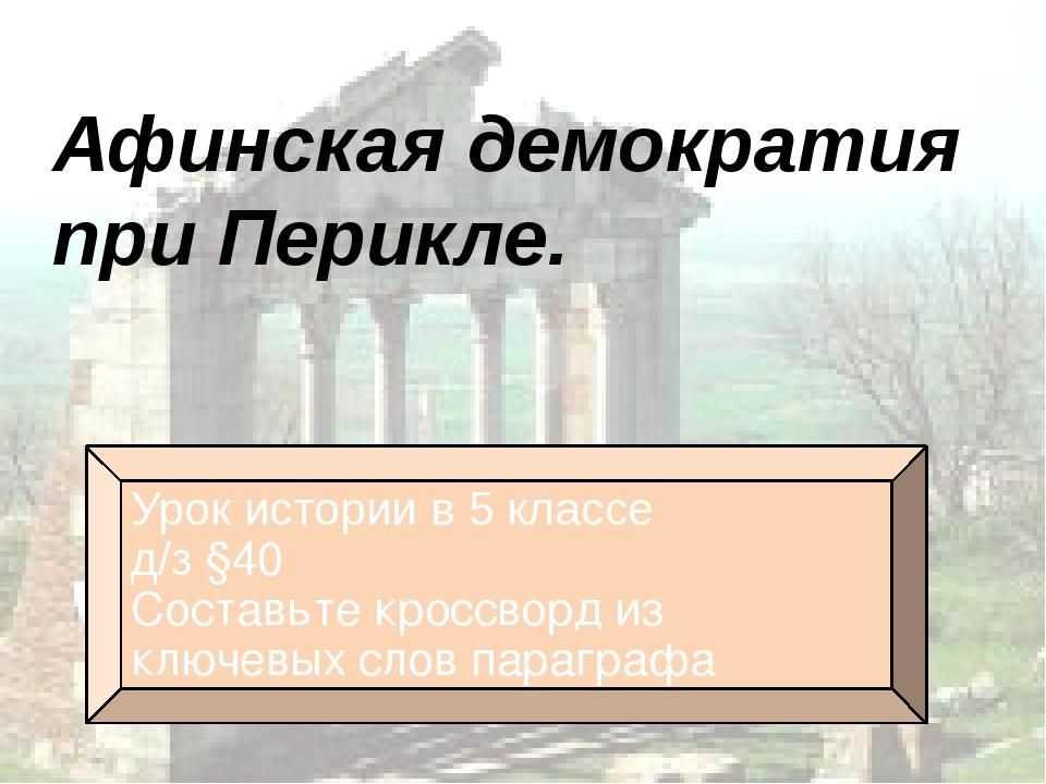 Афинская демократия при Перикле. Урок истории в 5 классе д/з §40 Составьте к...