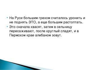 На Руси большим грехом считалось уронить и не поднять ЭТО, а еще большим раст
