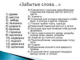1) армяк 2) шесток 3) амбар 4) лежанка 5) коврига 6) брюква 7) горница 8) зас