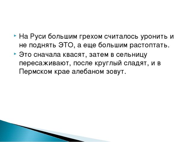На Руси большим грехом считалось уронить и не поднять ЭТО, а еще большим раст...