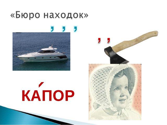 КАПОР