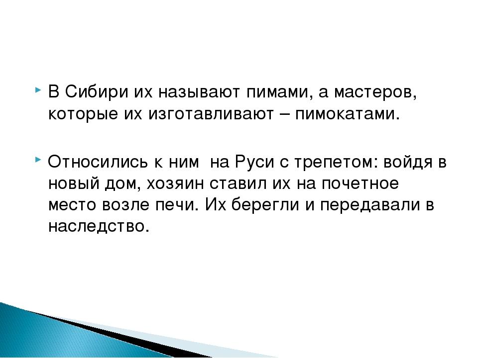 В Сибири их называют пимами, а мастеров, которые их изготавливают – пимокатам...