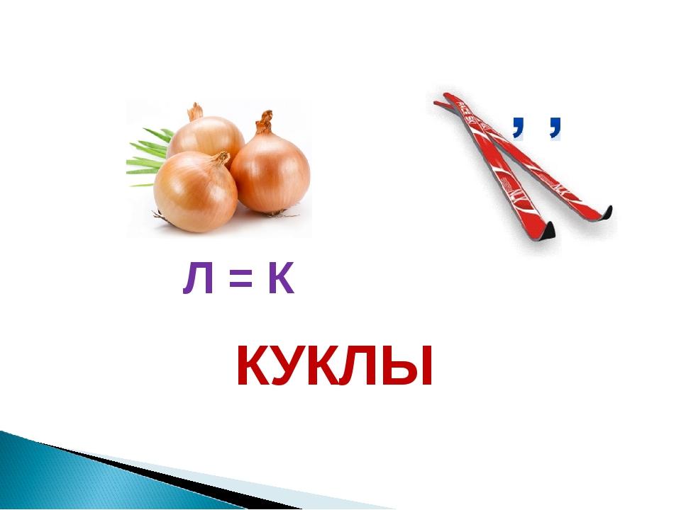 Л = К КУКЛЫ