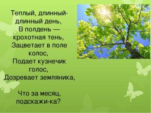Теплый, длинный-длинный день, В полдень — крохотная тень, Зацветает в поле ко