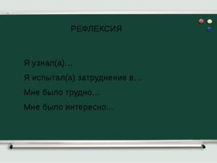 ТРЕТИЙ «ЛИШНИЙ» РЕФЛЕКСИЯ Я узнал(а)… Я испытал(а) затруднение в… Мне было тр