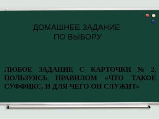 ТРЕТИЙ «ЛИШНИЙ» ЛЮБОЕ ЗАДАНИЕ С КАРТОЧКИ № 2, ПОЛЬЗУЯСЬ ПРАВИЛОМ «ЧТО ТАКОЕ С