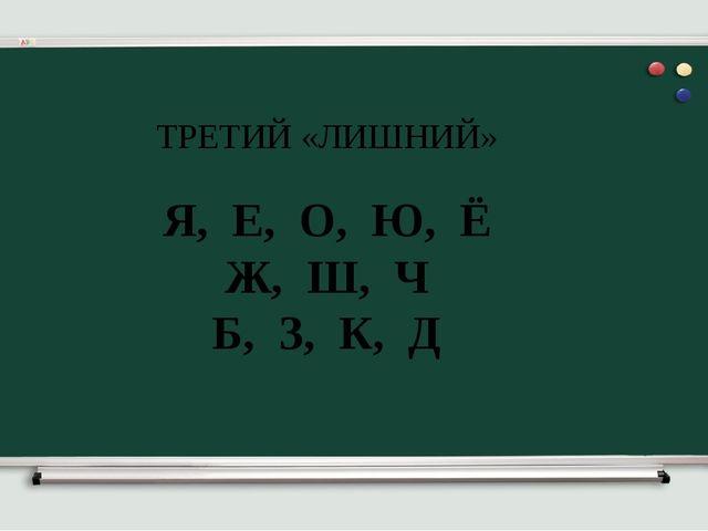 ТРЕТИЙ «ЛИШНИЙ» Я, Е, О, Ю, Ё Ж, Ш, Ч Б, З, К, Д ТРЕТИЙ «ЛИШНИЙ»