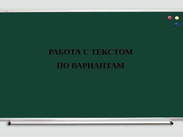 ТРЕТИЙ «ЛИШНИЙ» РАБОТА С ТЕКСТОМ ПО ВАРИАНТАМ