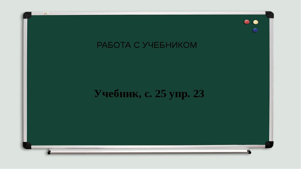 ТРЕТИЙ «ЛИШНИЙ» Учебник, с. 25 упр. 23 РАБОТА С УЧЕБНИКОМ