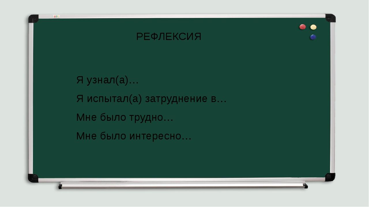 ТРЕТИЙ «ЛИШНИЙ» РЕФЛЕКСИЯ Я узнал(а)… Я испытал(а) затруднение в… Мне было тр...