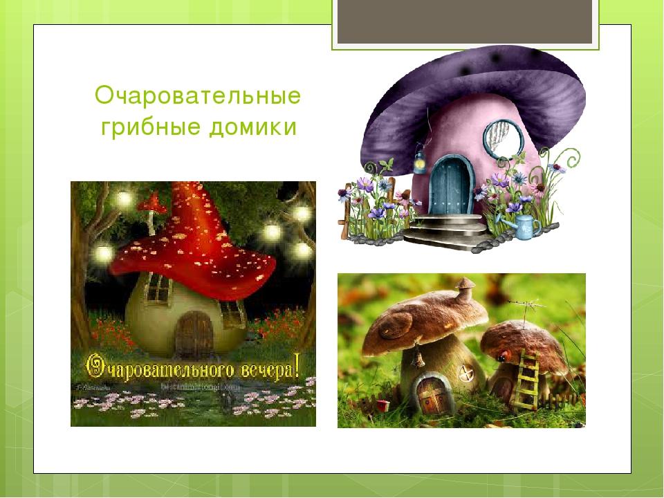 Очаровательные грибные домики