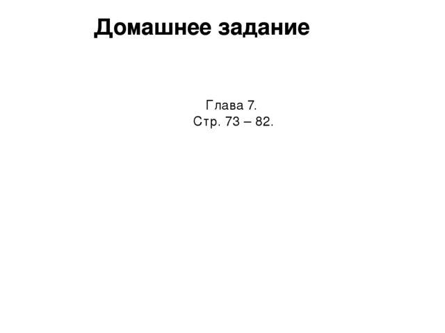 Глава 7. Стр. 73 – 82. Домашнее задание