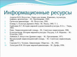 Информационные ресурсы Алпатов М.В. Искусство / Книга для чтения. Живопись, с