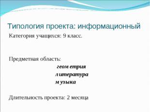 Типология проекта: информационный Категория учащихся: 9 класс. Предметная обл