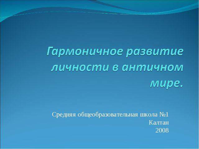 Средняя общеобразовательная школа №1 Калтан 2008