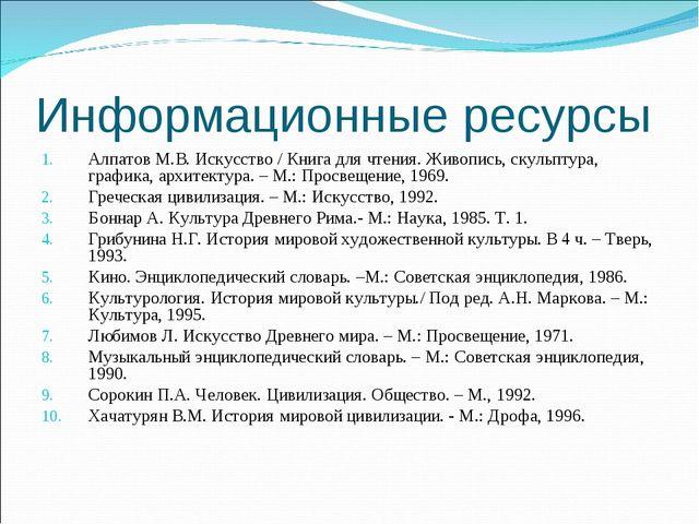 Информационные ресурсы Алпатов М.В. Искусство / Книга для чтения. Живопись, с...