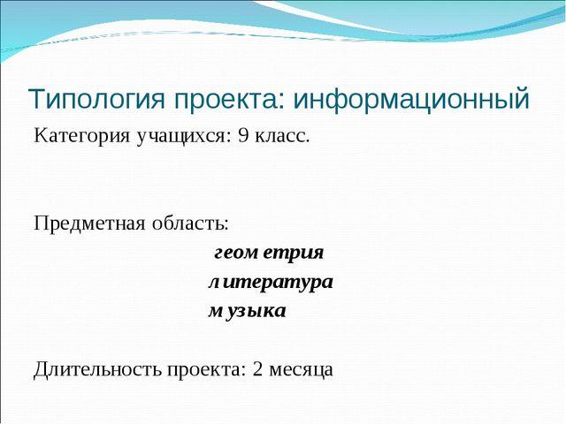 Типология проекта: информационный Категория учащихся: 9 класс. Предметная обл...