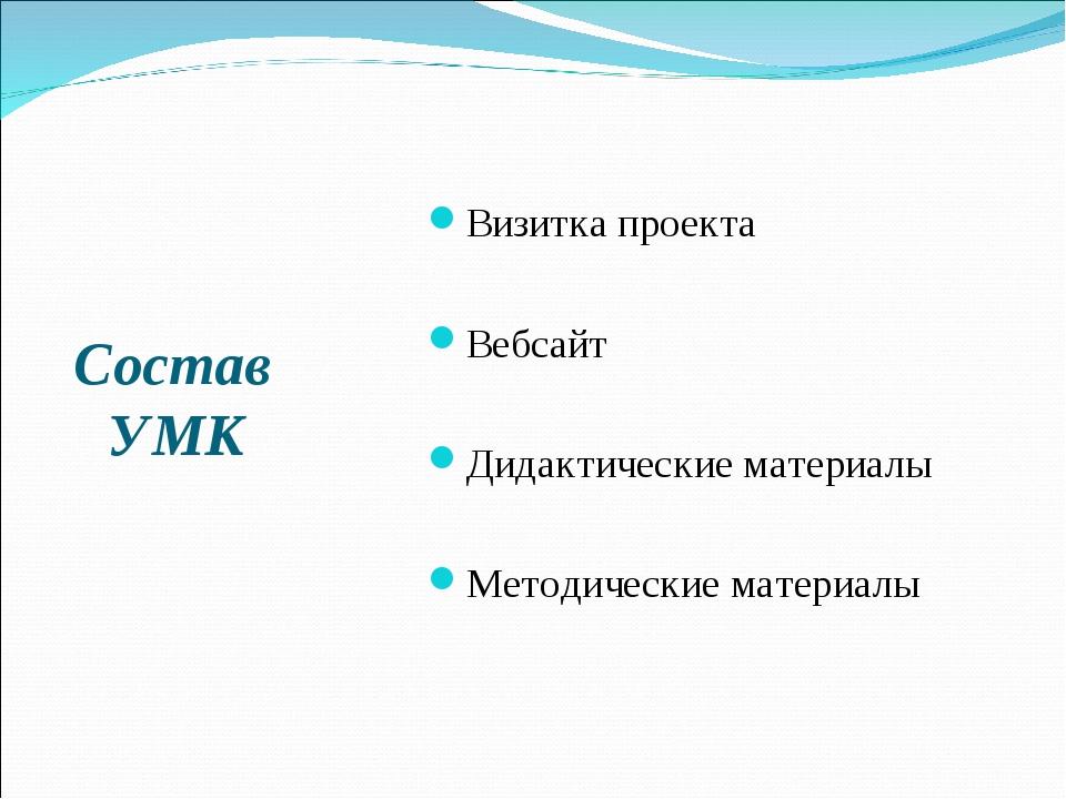 Состав УМК Визитка проекта Вебсайт Дидактические материалы Методические матер...