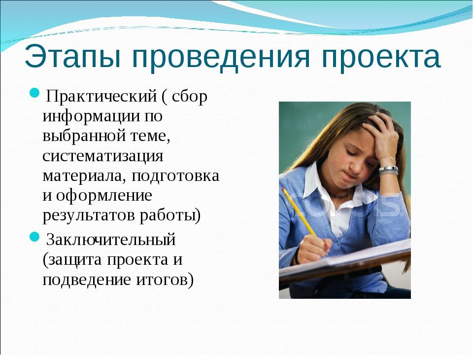 Этапы проведения проекта Практический ( сбор информации по выбранной теме, си...