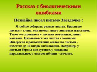 Рассказ с биологическими ошибками Незнайка писал письмо Звездочке : Я люблю