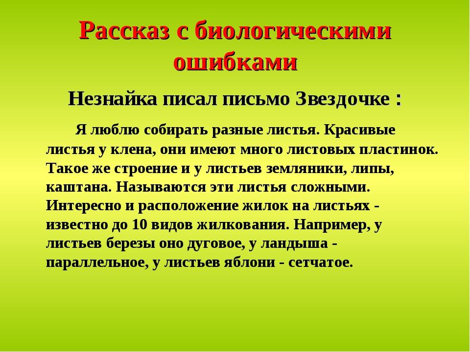 Рассказ с биологическими ошибками Незнайка писал письмо Звездочке : Я люблю...