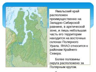 Ямальский край расположен преимущественно на Западно-Сибирской равнине, в ар